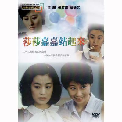 經典重現電影-莎莎嘉嘉站起來(109)DVD 張艾嘉/葉蒨文