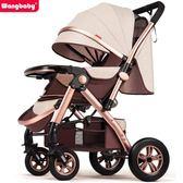 Wangbaby高景觀嬰兒推車可坐可躺輕便折疊夏寶寶傘車四輪嬰兒童車梗豆物語