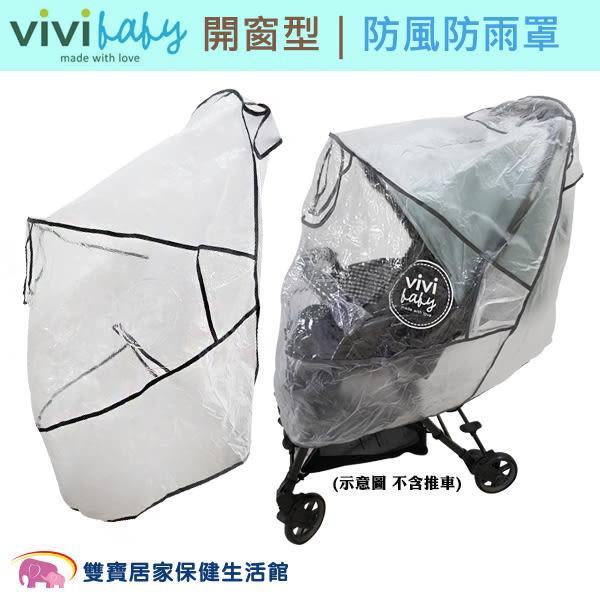 vivibaby推車雨罩 開窗型 加大型/特大型 防風罩 嬰兒車防風雨罩 雨衣套 推車雨衣