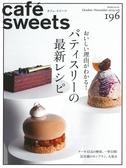 極品咖啡館 VOL.196:甜點師最新食譜