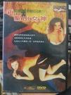 挖寶二手片-T02-077-正版DVD-電影【新艾曼妞世界魔幻之旅1:聖山女神 限制級】-(直購價)