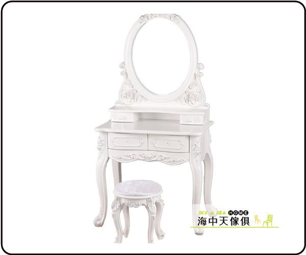 {{ 海中天休閒傢俱廣場 }} C-25 摩登時尚 鏡台系列 106-2 蕾娜2.7尺韓式化妝台(含椅)