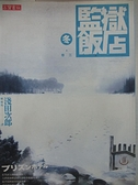 【書寶二手書T5/翻譯小說_DAK】監獄飯店-冬(卷三)_賴庭筠, 淺田次郎