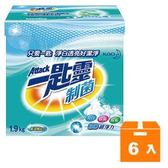 一匙靈 制菌 超濃縮洗衣粉 1.9kg (6盒)/箱【售完為止】【康鄰超市】