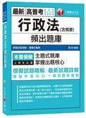 (二手書)行政法(含概要)頻出題庫(高普考、地方特考、各類特考)