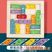 兒童玩具益智力思維訓練邏輯類專注力親子互動桌游3男孩4寶寶5歲6【公主日記】