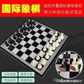 國際象棋兒童磁性便攜式象棋棋盤西洋磁力跳棋小學生比賽專用套裝YYJ 阿卡娜
