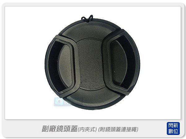 Lens Cap 副廠專用鏡頭蓋 內扣式鏡頭蓋 82mm (附鏡頭蓋與機身連接繩)