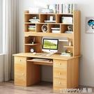 電腦桌 電腦桌臺式學生家用寫字書柜簡易簡約小書桌書架組合一體臥室桌子 晶彩 99免運