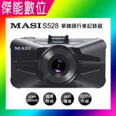 MASI S528【贈32G】前鏡頭版 單機版 夜視旗艦 GPS/WIFI 汽車行車紀錄器 SONY感光元件