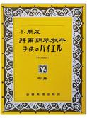 小叮噹的店- 鋼琴教材 小朋友拜爾鋼琴教本【下】中文解說 P127