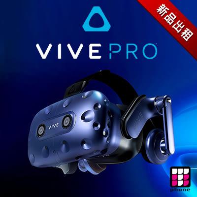 【3C出租】HTC VIVE PRO 地表最強VR再進化 (最新趨勢以租代替買)