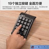 筆記本電腦數字鍵盤 外接迷你小鍵盤 超薄免切換USB財務鍵盤臺式機通用黑色 3C數位百貨