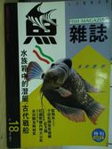 【書寶二手書T5/雜誌期刊_YKK】魚雜誌_18期_水族箱中的潛艇古代戰船等