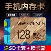 128g記憶卡高速內存儲tf卡64g32g16g手機內存sd卡通用華為vivo送讀卡器 免運直出 交換禮物