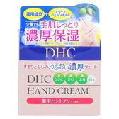 DHC 護手霜(120g)【小三美日】