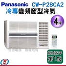 【信源電器】4坪~【Panasonic國際牌冷專變頻窗型冷氣(右吹)】CW-P28CA2
