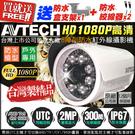 監視器 AVTECH陞泰 AHD 108...