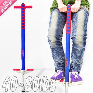 彈跳棒│兒童平衡彈跳器(防護層)POGO STICK JUMPER.彈簧兔子跳.袋鼠跳跳樂.推薦哪裡買