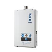 TH-7139FE(NG1/FE式) 莊頭北13公升分段火排數位恆溫熱水器