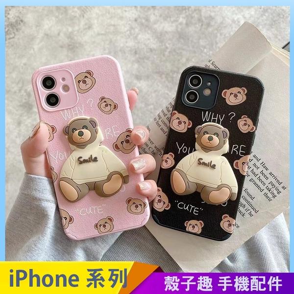 帽T小熊 iPhone 12 mini iPhone 12 11 pro Max 浮雕手機殼 立體卡通 保護鏡頭 全包蠶絲 四角加厚 防摔軟殼