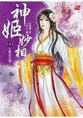 神姬妙相1:女姬當自強(全3冊)