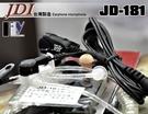 《飛翔無線》JDI JD-181 空氣導管式 耳機麥克風〔K型 M型〕AF-68 M-1443 AT-1205 K8