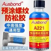 A221預涂型耐落膠螺絲膠水螺紋膠鎖固劑金屬塑料螺釘羅紋 現貨清倉4-1