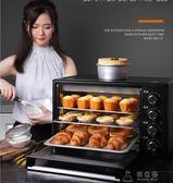 電烤箱家用烘焙小型烤箱多功能全自動蛋糕35L升大容量 俏女孩