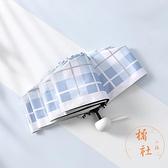 陽傘兩用口袋簡約晴雨傘太陽傘防曬【橘社小鎮】