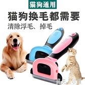 寵物除毛刷去毛梳子擼貓去浮毛專用神器貓咪掉毛清理器寵物刮毛器 中秋特惠