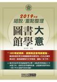 【最完善重點整理】2019全新「細說」初考五等:圖書館學大意