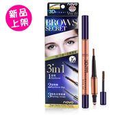 【5037】NOVO 3D三合一多功能立體眉筆 眉筆1.2g+眉粉1.5g+染眉膏4ml