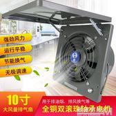 10寸廚房排氣扇強力家用窗式高速抽風機排風扇全金屬抽油煙換氣扇  igo 遇見生活