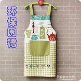 韓式無袖圍裙男女情侶廚房做飯防油時尚背帶純棉短袖圍裙成人 東京衣秀