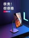 拉米酷 iPad支架手機平板電腦通用桌面直播支撐架switch吃雞游戲床頭懶人 百分百