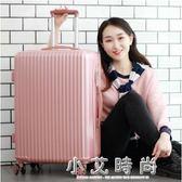 韓版拉桿箱小清新行李箱24學生旅行箱萬向輪密碼箱 小艾時尚.NMS