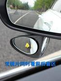 汽車后視鏡小圓鏡多功能倒車鏡右前輪360度廣角輔助前后輪盲區鏡