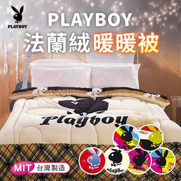 【精靈工廠】PLAYBOY系列超親膚法蘭絨雙人暖暖被-六款任選(B0608)