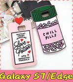 【萌萌噠】三星 Galaxy S7 / S7Edge  時尚惡搞新款 冷靜藥丸 愛情藥水保護殼 全包矽膠軟殼 手機殼
