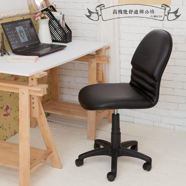 【JL精品工坊】高機能舒適辦公椅/電腦椅/辦公椅/工作椅/電腦桌/會議椅/辦公桌/祕書椅