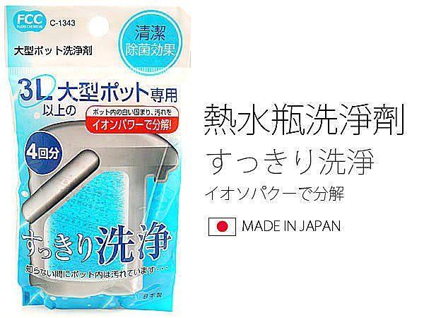 日本製 熱水瓶洗淨劑 清除水垢 熱水瓶 洗淨 水垢 廚房家電  《Life Beauty》