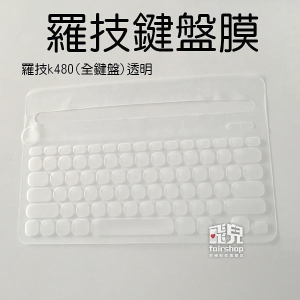 【妃凡】羅技鍵盤膜 羅技 k480 (全鍵盤) 透明 鍵盤膜 防潑水 防灰塵 高級矽膠 鍵盤保護膜 163