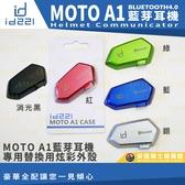 [安信騎士] id221 原廠配件 MOTO A1 安全帽 藍芽耳機 專用替換炫彩外殼