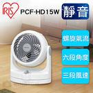 【限時促銷】日本 IRIS 空氣循環扇 HD15  PCF-HD15W 空氣對流循環扇  群光公司貨 保固一年