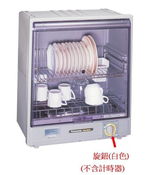 原廠公司貨 Panasonic 國際牌 KA-50S/KA-50SA/KA-50SB 烘碗機專用旋鈕(白色)