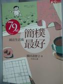 【書寶二手書T1/心靈成長_HPV】簡樸最好-減法生活術_橋田壽賀子