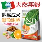 [寵樂子]《N&D法米納》無榖糧全齡犬-鯡魚甜橙(小顆粒)7kg / 狗飼料GD-4