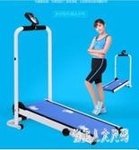 220V迷你機械便捷跑步機多功能室內折疊走步機家用跑步機健身器材 yyu4868『俏美人大尺碼』