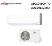 【富士通Fujitsu】 7-12坪 變頻一對一分離式冷氣(ASCG063CMTA/AOCG063CMTA)